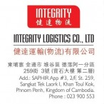 Integrity Logistics CO.; LTD.