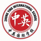 Zhong Ying International School 中英国际学校